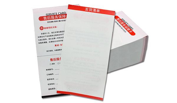 热敏发货单售后保障卡