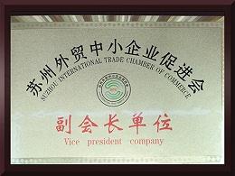 冠威苏州外贸中小企业促进会副会长单位