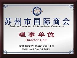 冠威苏州市国际商会理事单位